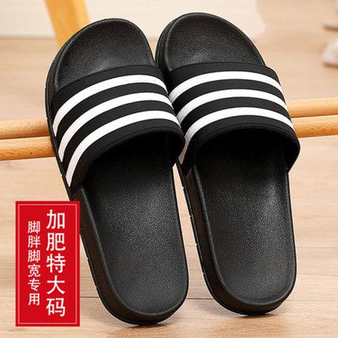 大码男士拖鞋夏室内家用45特大码4647加肥加大号48室外穿凉拖鞋男