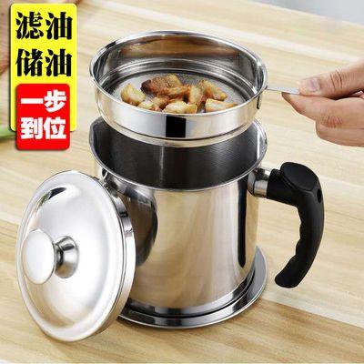 【1.3升】不锈钢滤油壶大容量带盖储油罐厨房用品家用过滤油神器