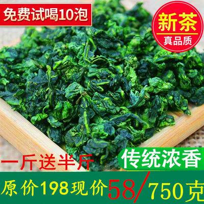买一斤送半斤2020新茶铁观音浓香型安溪茶叶兰花香高山茶500克