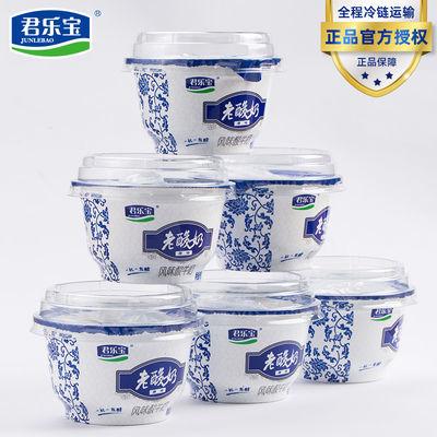 【12杯带冰袋新日期】君乐宝经典味老酸牛奶益生菌发酵乳酸奶139g