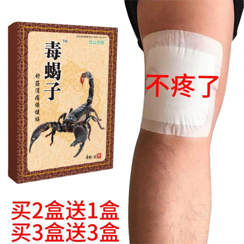 毒蝎子滑膜炎风湿关节痛关节积水液膝盖疼痛半月板损伤老寒腿膏贴