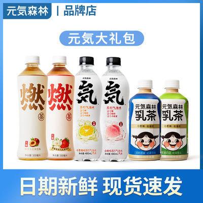 元�萆�林元气森林乳茶苏打气泡水燃茶多口味组合6瓶装