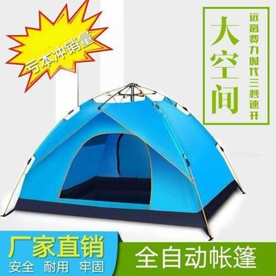 帐篷户外3-4人全自动液压单双人家庭加厚防雨野外露营旅行帐