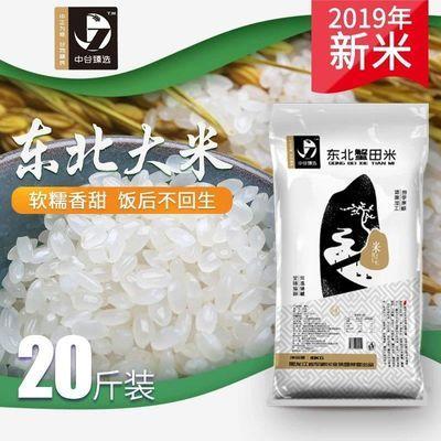 【中谷臻选】东北蟹田大米20斤 正宗小町香米10kg 2019年新米批发