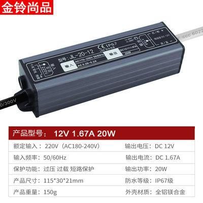 LED开关电源220V转12V直流恒压变压器全防水电源城市亮化安防监控