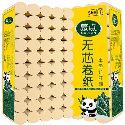 慕点卷纸竹浆卫生纸巾本色卷纸无芯卷筒抽纸整箱批发家用厕纸手纸