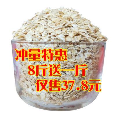 热卖即食纯燕麦片 速溶麦片冲饮燕麦麦片 早餐营养谷物原味燕麦片