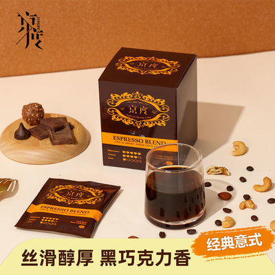 京度挂耳咖啡浓香意式无蔗糖黑咖啡挂耳手冲现磨纯咖啡粉挂杯滤袋