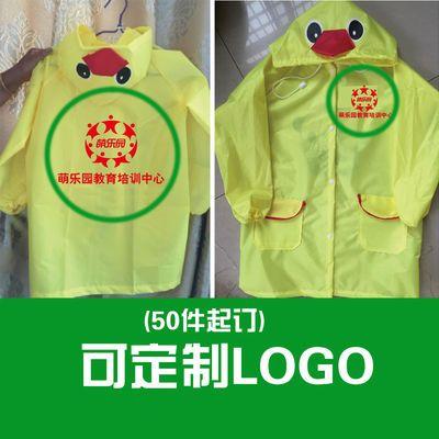 -【可穿95-130cm】加厚儿童雨衣雨披卡通宝宝雨具幼儿园学生雨衣