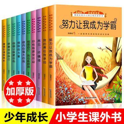 努力让我成为学霸小学生课外书读物书籍儿童文学成长励志故事书