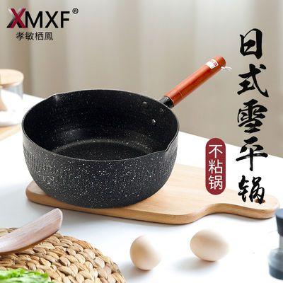 日式雪平锅麦饭石不沾锅汤锅奶锅煮面锅宝宝辅食锅家用多功能小锅