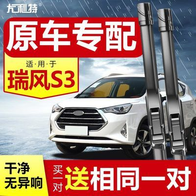 江淮瑞风S3雨刮器前后雨刷片胶条汽车无骨二代三代专用16款2017