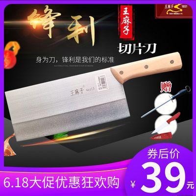 王麻子菜刀家用超快锋利不锈钢切片刀切菜刀切肉刀厨师刀斩切刀