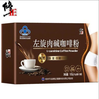 买一送一修正左旋肉碱咖啡粉减肥糖果瘦身燃脂减肥茶瘦身减肥茶
