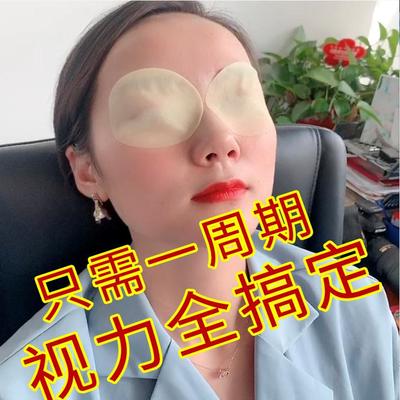 骞氏护眼贴膜缓解眼疲劳近视眼干涩去眼袋黑眼圈纯中药眼膜眼贴