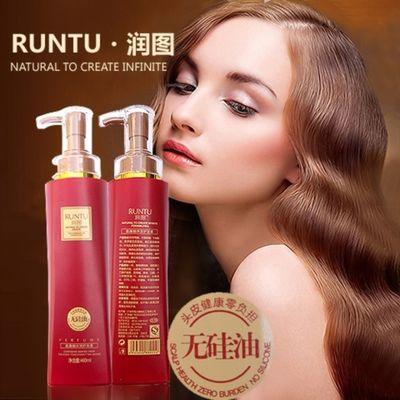 润图无硅油洗发水女持久留香去屑止痒顺滑修护控油洗护沐套装正品