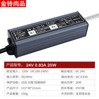 220V交流转24V直流防水LED开关电源工业高性能安防监控驱动变压器