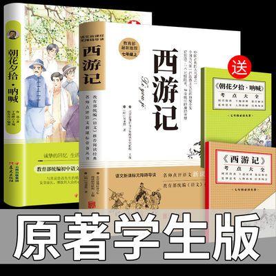 朝花夕拾西游记原著鲁迅正版初中生完整版七年级上册名著课外书籍