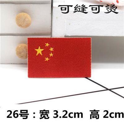 中国国旗布贴海军八一旗五星红旗刺绣补丁贴布衣服书包装饰修补贴
