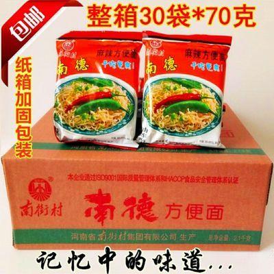 新货南德方便面70克南街村河南特产老北京方便面65克麻辣干吃整箱