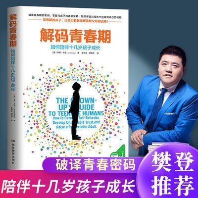 樊登推荐解码青春期正版家长父母如何教育孩子书籍正面管教叛逆期
