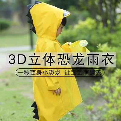 小恐龙雨衣儿童小学生幼儿园男女小孩雨具卡通长款环保透气雨披