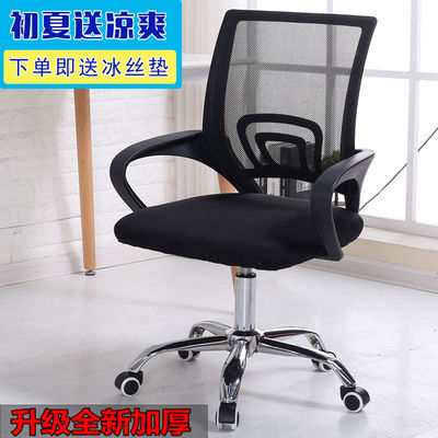 热销电脑椅家用办公椅麻将升降转椅会议椅职员椅学生宿舍座椅网布