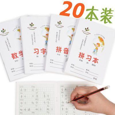 20本小学生作业本习字本一年级拼音田字方格拼习本本子1-2年级