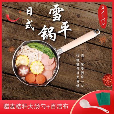 日式雪平锅麦饭石不粘锅婴儿辅食锅小奶锅泡面锅家用多功能一体