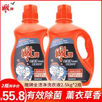 雕牌除菌洗衣液不含荧光剂 2.5kg*2瓶10斤家庭量贩装促销