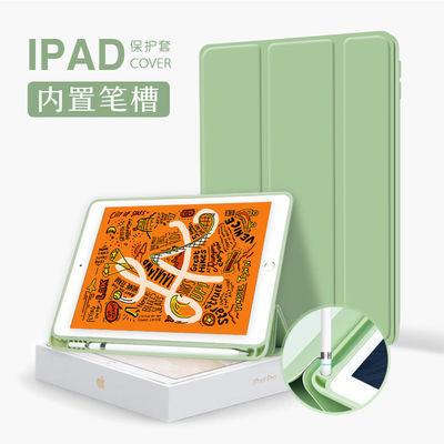 .2019新款iPadAir3保护套笔槽102苹果105寸平板电脑97套mini5壳
