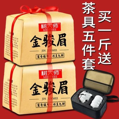 金骏眉【买一斤送半斤】武夷山新茶叶红茶养胃蜜香浓香型一级春茶