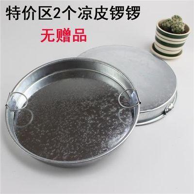 热销面皮锣锣加厚圆形陕西制作家工具凉皮酿皮蒸锅不粘锅平