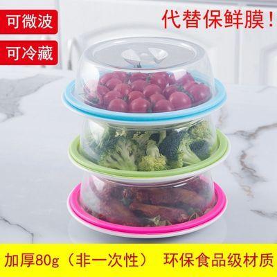 菜罩保鲜盖硅胶万能微波炉加热盖子食品级叠加透明冰箱盘子密封盖