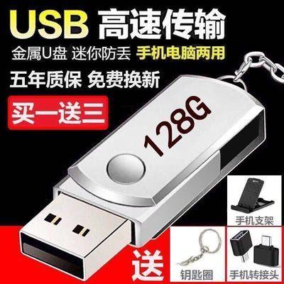 大容量u盘128g手机电脑通用32gu盘车载64gb音乐u盘mp3优盘16g高速