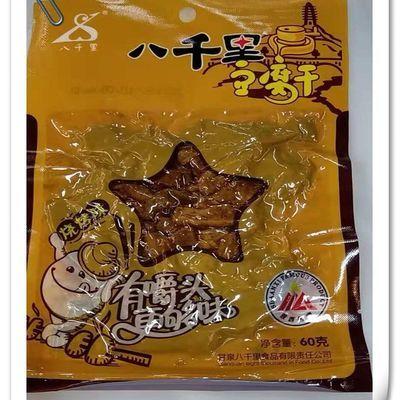 新货甘泉八千里豆腐干 麻辣味豆干 陕西陕北延安特产零食小吃整箱