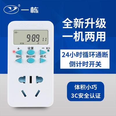 定时插座电动车充电保护倒计时定时器开关家用预约循环自动通断电