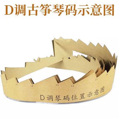 古筝乐器配件码位图 筝码图 D调古筝琴码摆放示意图 标准古筝通用