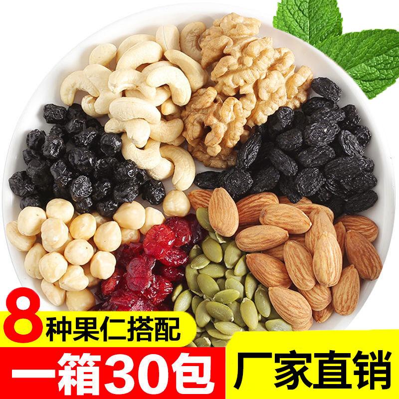 每日坚果混合干果30包什锦果仁一斤厂家直销孕妇儿童办公零食7包