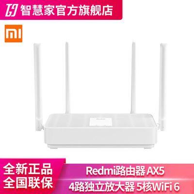 小米Redmi路由器AX5 WiFi 6高通5核芯片4路独立放大器