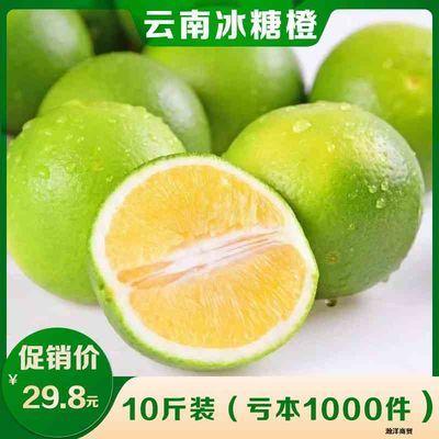 大果现摘现发含箱10斤包邮云南哀牢山冰糖橙新鲜橙子当季时令水果