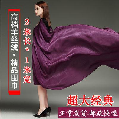 【送礼佳品】2米长款纯色丝巾羊丝绒围巾女士冬款围脖时尚披肩