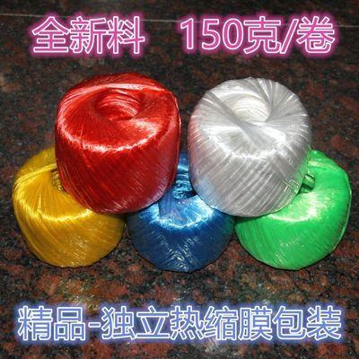 150克彩全新料塑料绳子捆扎绳打包绳包装绳撕裂膜带草球绳扎口绳