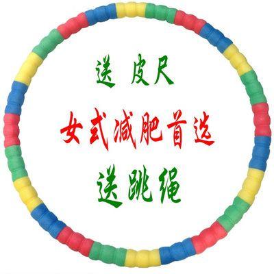 呼啦圈 包邮加重 3 4 5斤 送皮尺跳绳 全球 平球按摩  健身呼啦圈