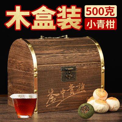 【特级青皮小青柑】正宗新会小青柑茶叶普洱茶柑普茶礼盒装多规格