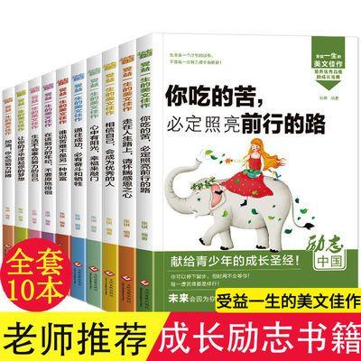 青少年成长励志书你吃的苦必定照亮前行的路3-6年级小学生课外书