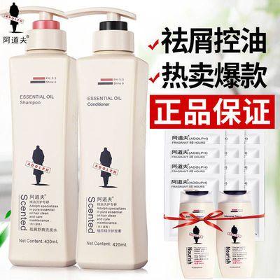 正品阿道夫洗发水护发素家庭套装去头屑止痒控油香水型洗头水2瓶