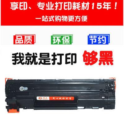 惠普CE278A HP1530打印机易加粉P1566 1560 1606dn M1536dnf 硒鼓