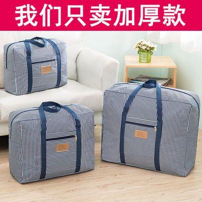 加厚牛津布棉被防潮袋搬家打包袋旅行李袋手提可套拉杆箱学生宿舍