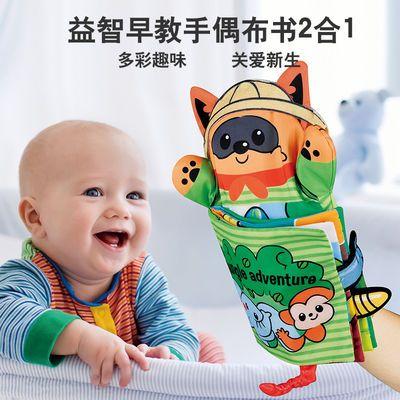 逗婴乐婴儿早教立体手偶布书 宝宝撕不烂可咬0-3岁益智玩具0-12月